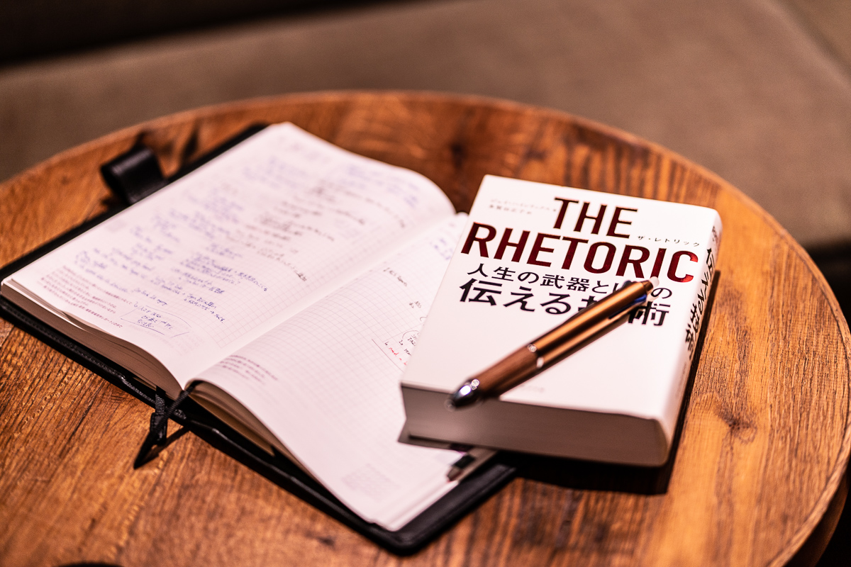 The Rhetoric