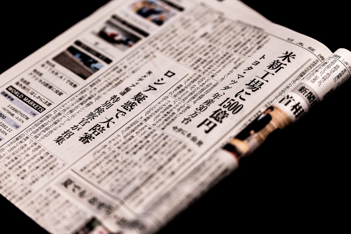 新聞を読むべき理由