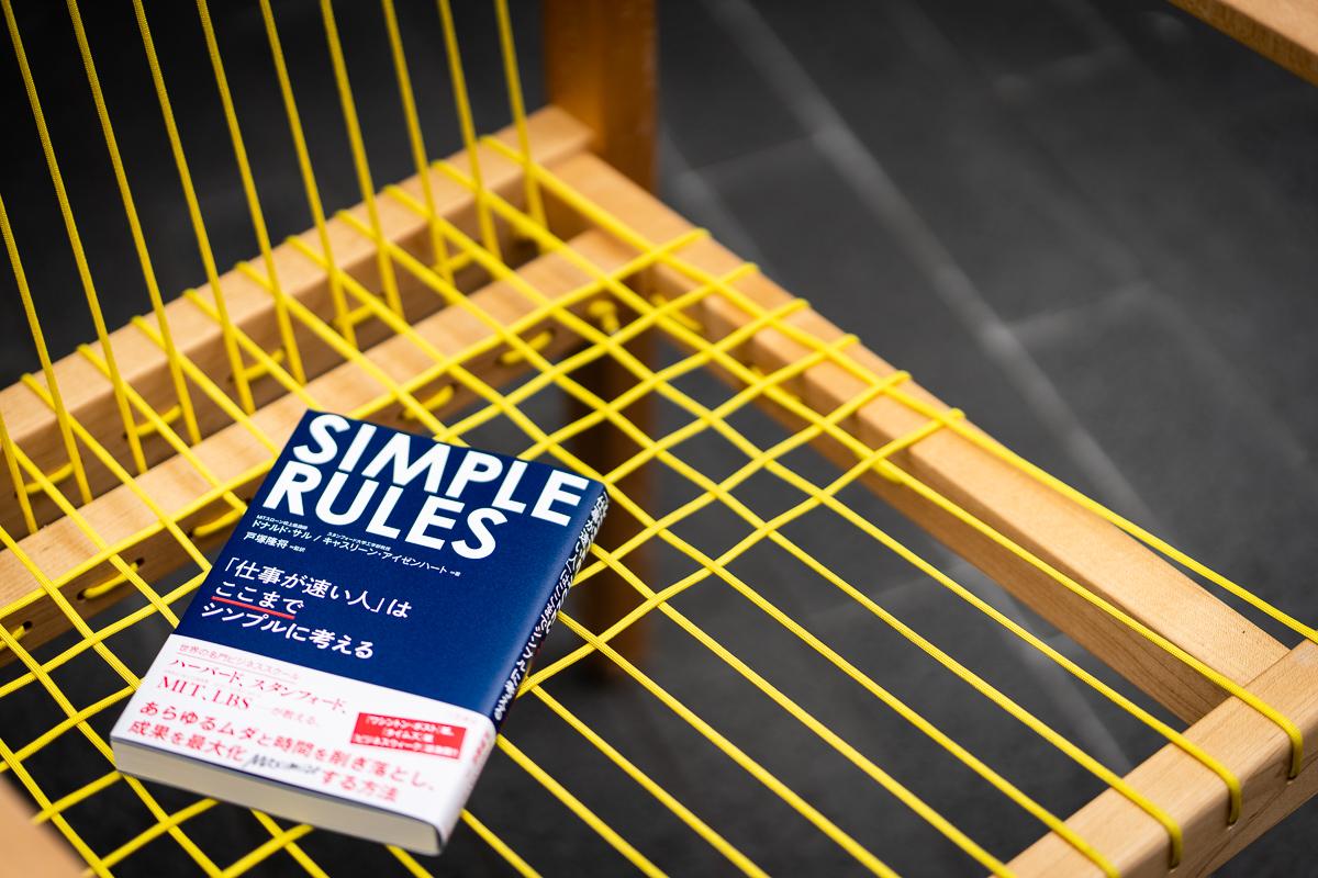 SIMPLE RULESは仕事のみならず人生のあらゆる場面で指針となるシンプルな行動原理を支えてくれる一冊