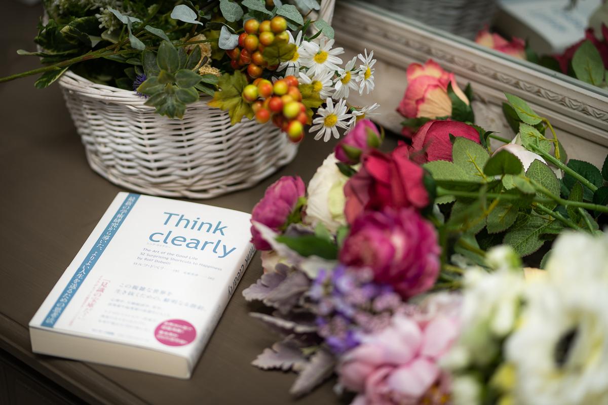 「Think clearly」は非常にためになる52種類の「生きるためのツール」を授けてくれるおすすめの一冊