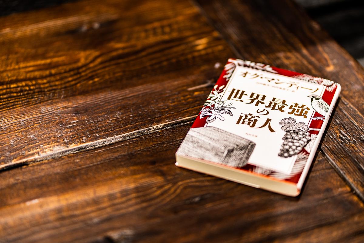 「世界最強の商人」は非常に大事なメッセージを小説仕立てで軽く読ませてくれる小さな宝物のような本