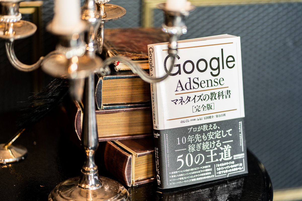 「Google AdSense マネタイズの教科書」は私にブログ運営の真髄を教えてくれた