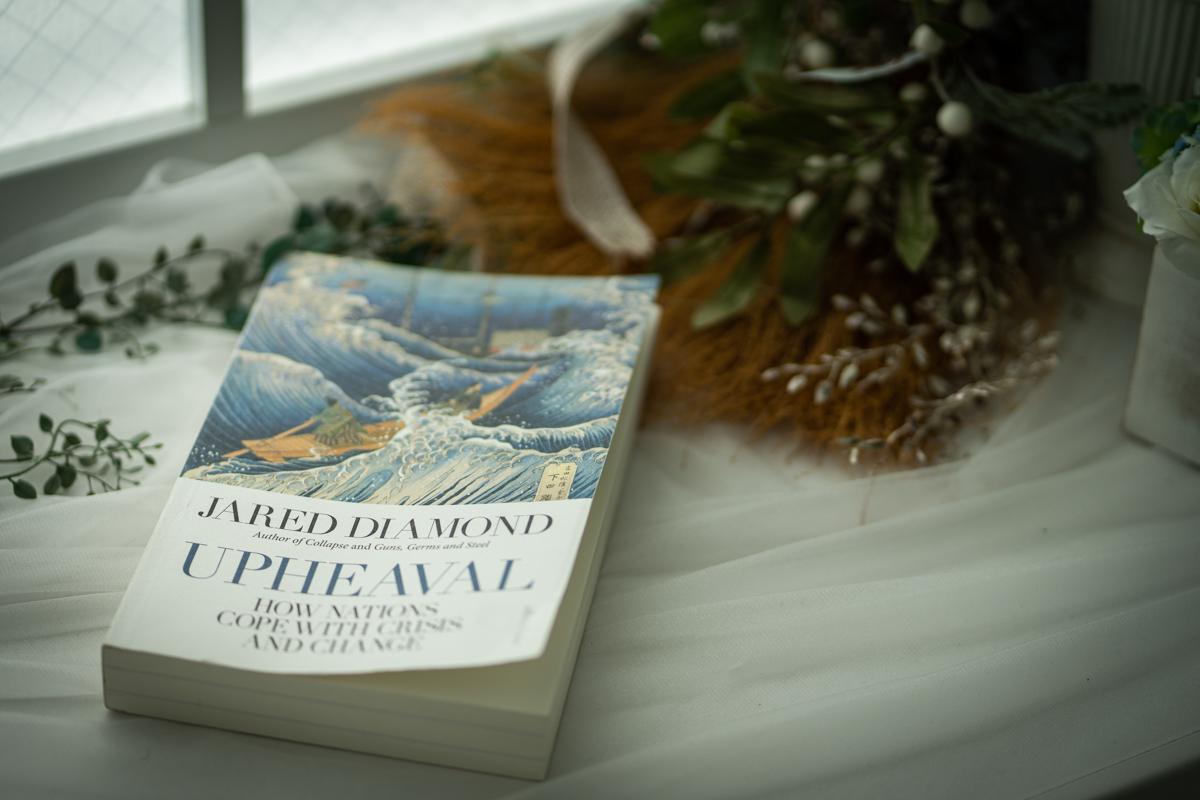 ジャレド・ダイアモンドの「危機と人類」は読み物として非常に面白いが持ち帰りが少ない難しい本だった