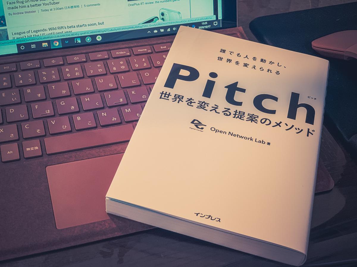 スタートアップの「裏側」を覗き込む!「Pitch 世界を変える提案のメソッド」は起業のノウハウを知り尽くした団体が書いた秘伝のタレ